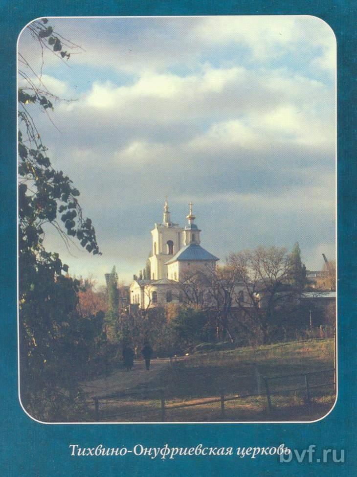 Нажмите на изображение для увеличения Название: 14 Воронеж (2003 год) - Тихвино-Онуфриевская церковь.jpg Просмотров: 71 Размер:89.8 Кб ID:1738552
