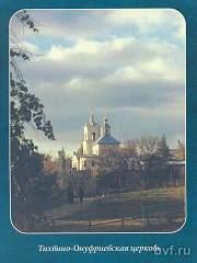 Нажмите на изображение для увеличения Название: 14 Воронеж (2003 год) - Тихвино-Онуфриевская церковь.jpg Просмотров: 83 Размер:89.8 Кб ID:1738552