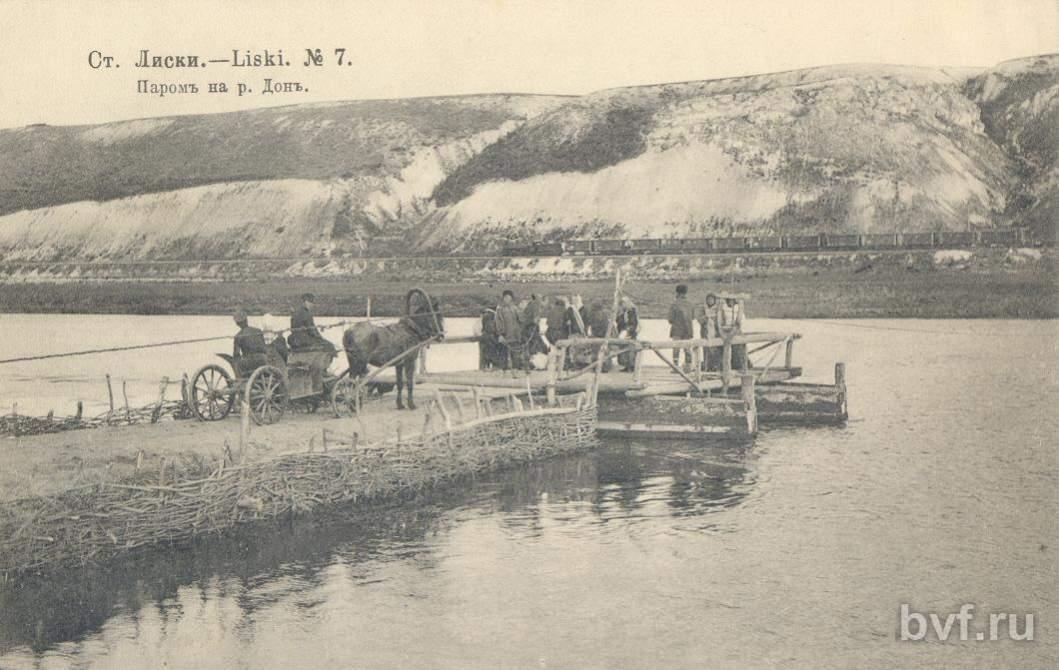 Нажмите на изображение для увеличения Название: 04 Ст-Лиски - №07 - Паром на реке Дон.jpg Просмотров: 60 Размер:93.6 Кб ID:1749438