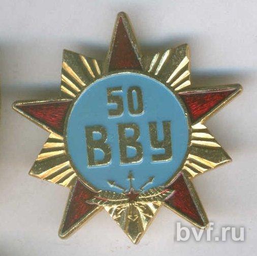 Нажмите на изображение для увеличения Название: ВВУ-50.jpg Просмотров: 20 Размер:37.1 Кб ID:1772981