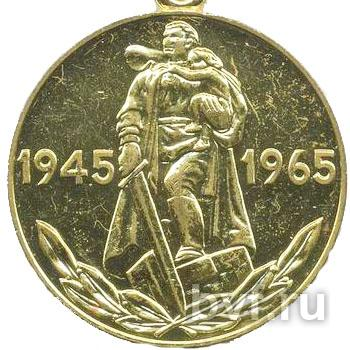 Нажмите на изображение для увеличения Название: 20 let pobedi v vov 1.jpg Просмотров: 13 Размер:34.2 Кб ID:1957130