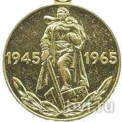 Нажмите на изображение для увеличения Название: 20 let pobedi v vov 1.jpg Просмотров: 19 Размер:34.2 Кб ID:1957130