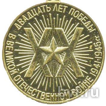 Нажмите на изображение для увеличения Название: 20 let pobedi v vov 2.jpg Просмотров: 12 Размер:36.0 Кб ID:1957131