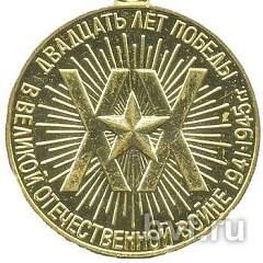 Нажмите на изображение для увеличения Название: 20 let pobedi v vov 2.jpg Просмотров: 19 Размер:36.0 Кб ID:1957131
