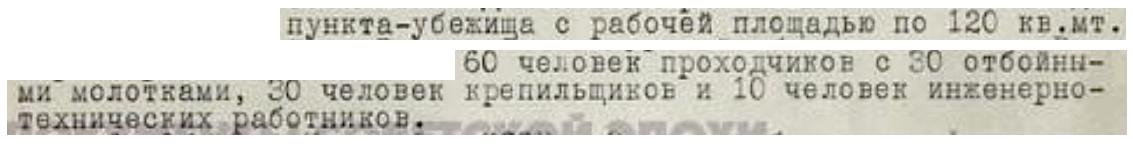 Нажмите на изображение для увеличения Название: бункер постановление 1942.jpg Просмотров: 80 Размер:91.8 Кб ID:2967727